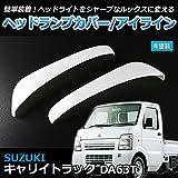 ヘッドライトカバー/アイライン スズキ キャリイトラック DA63T