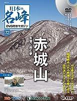 日本の名峰 DVD付きマガジン 72号 (赤城山) [分冊百科] (DVD付)
