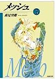 メッシュ 3 (白泉社文庫)