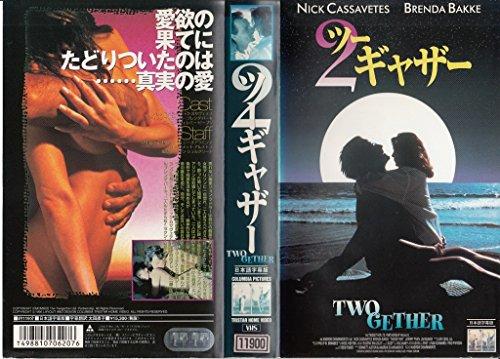 2ギャザー【字幕版】 [VHS]