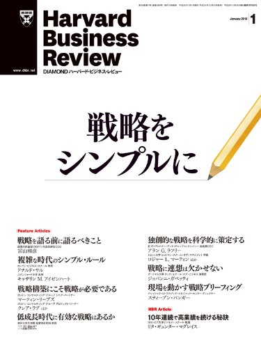 Harvard Business Review (ハーバード・ビジネス・レビュー) 2013年 01月号 [雑誌]の詳細を見る