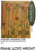 フランク・ロイド・ライトの現代建築講義