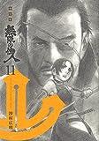 新装版 無限の住人(11) (KCデラックス アフタヌーン)