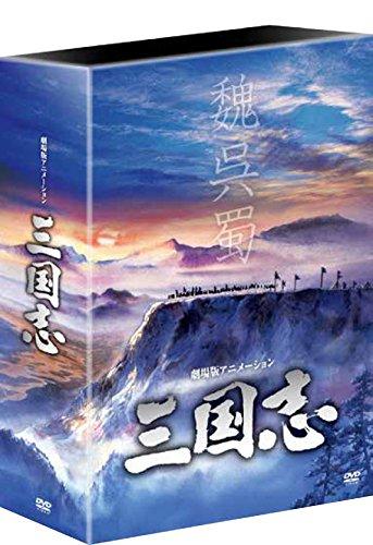 劇場公開25周年記念 劇場版アニメーション『三国志』HDリマスター版 DVD-BOX[DVD]