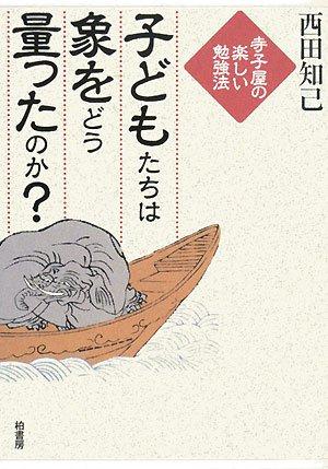 子どもたちは象をどう量ったのか?―寺子屋の楽しい勉強法の詳細を見る