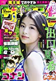 週刊少年サンデー 2021年 6/9 号 [雑誌]