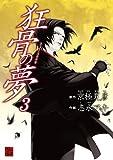 狂骨の夢(3) (カドカワデジタルコミックス)