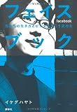 フェイスブック 私たちの生き方とビジネスはこう変わる (現代プレミアブック)