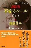 不倫のルール 一生懸命な恋は女を美しくする (大和出版)