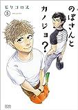のぼさんとカノジョ?  5 (ゼノンコミックス) 画像