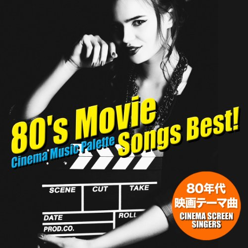 80's 映画 テーマ・ソング・ベスト!(Cinema Mu...