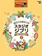 STAGEA ポピュラー(9~8級)Vol.49 やさしくひける! スタジオジブリ・セレクション [2]