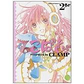 こばと。 (2) (角川コミックス・エース (KCA45-12))