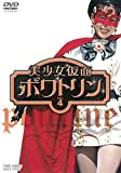 美少女仮面ポワトリン VOL.4 [DVD]