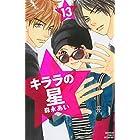 キララの星(13) (講談社コミックス別冊フレンド)