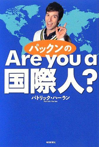 パックンのAre You a 国際人?の詳細を見る
