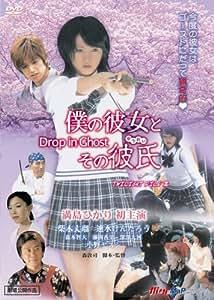 僕の彼女とその彼氏~Drop in Ghost~ トワイライトファイルIIIシリーズ [DVD]