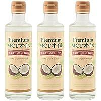 MCTオイル(中鎖脂肪酸100%)×3本