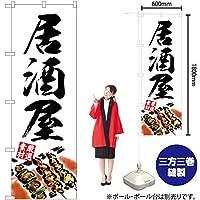 のぼり旗 居酒屋 YN-2904(三巻縫製 補強済み)