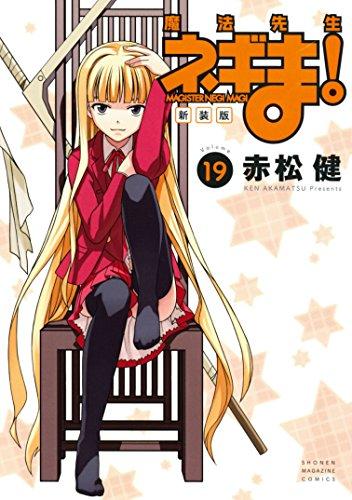 新装版 魔法先生ネギま!(19) (週刊少年マガジンコミックス)