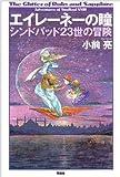 エイレーネーの瞳―シンドバッド23世の冒険 (ミステリーYA!)