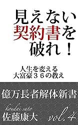 億万長者解体新書vol.4 見えない契約書を破れ!: 人生を変える大富豪36の教え