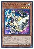 遊戯王/第10期/DP21-JP036 爆走軌道フライング・ペガサス【スーパーレア】