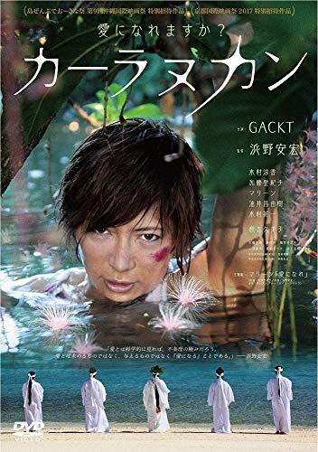 カーラヌカン スタンダード・エディション [DVD]