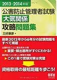 2013-2014年版 公害防止管理者試験 大気関係 攻略問題集