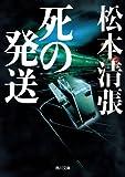 死の発送 新装版 (角川文庫)