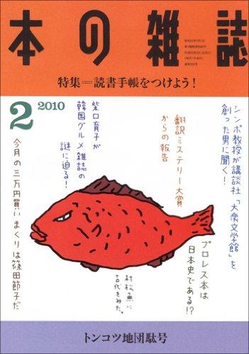 本の雑誌 320号
