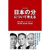 """「日本の分」について考える――鈴木邦男シンポジウム1・2 (ネプチューン""""ノンフィクション""""シリーズ)"""
