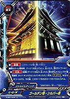 神バディファイト S-UB01 ゴールデン寺・シルバー寺(ホロ仕様) スーパーヒーロー大戦Ω 来たぞ!ボクらのコスモマン | ヒーローW バトルビルディング 魔法