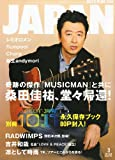 ROCKIN'ON JAPAN (ロッキング・オン・ジャパン) 2011年 03月号 [雑誌]