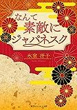 【復刻版】なんて素敵にジャパネスク (コバルト文庫)