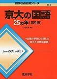 京大の国語25カ年[第9版] (難関校過去問シリーズ)