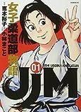 JJM 女子柔道部物語 / 小林 まこと のシリーズ情報を見る