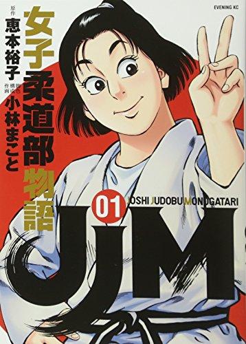 JJM 女子柔道部物語(1) (イブニングKC)の詳細を見る