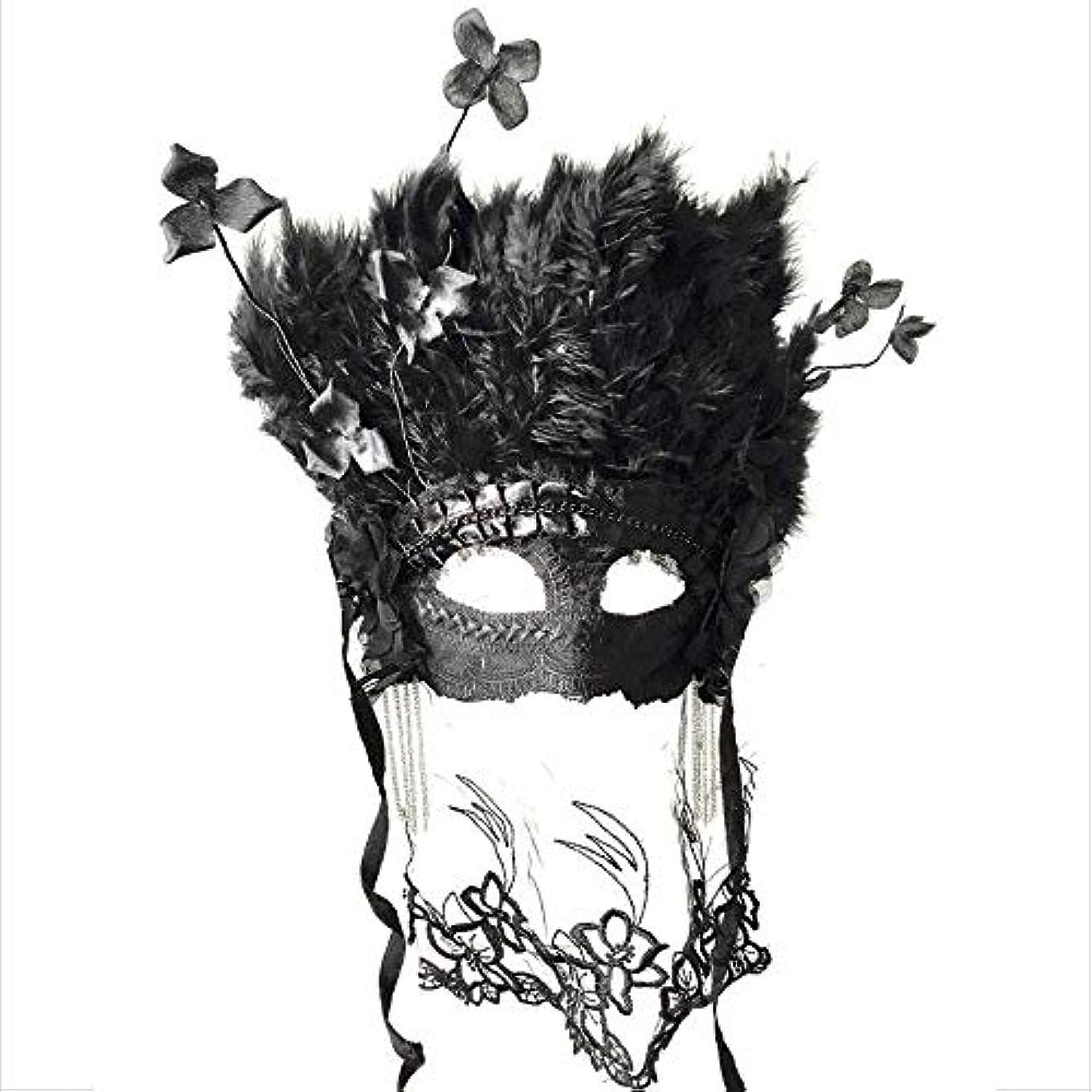 エレクトロニック塗抹飼料Nanle ハロウィンクリスマスベールドライフラワーフェザータッセルマスク仮装マスクレディミスプリンセス美容祭パーティーデコレーションマスク