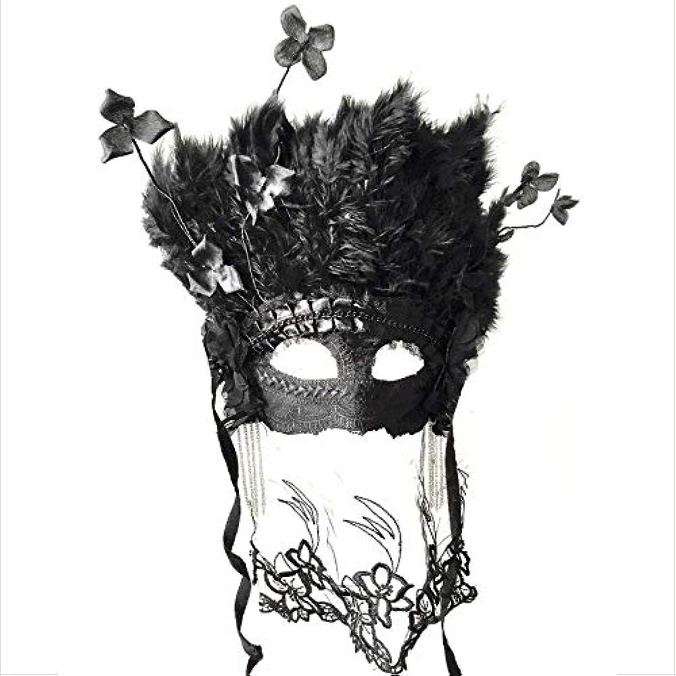 ショートアーク天のNanle ハロウィンクリスマスベールドライフラワーフェザータッセルマスク仮装マスクレディミスプリンセス美容祭パーティーデコレーションマスク