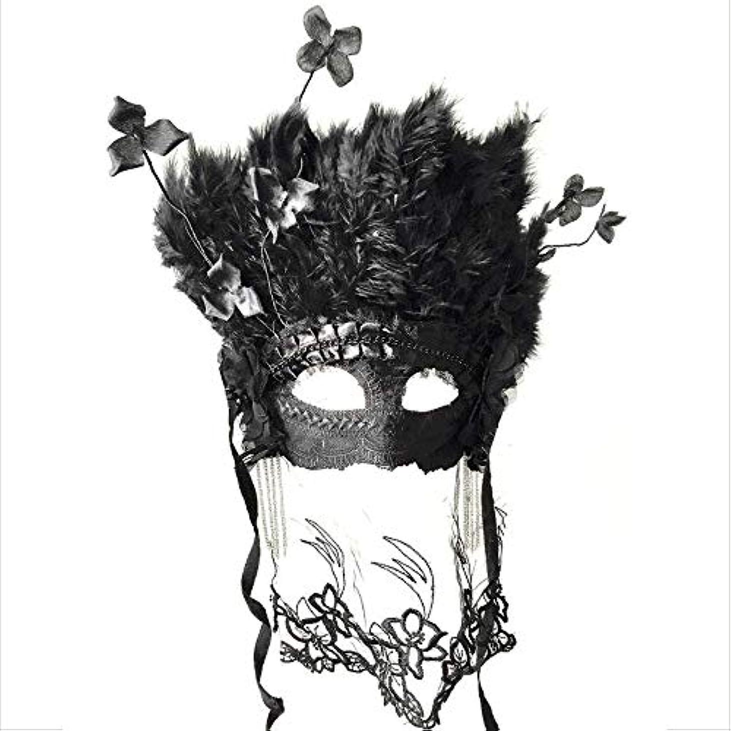 Nanle ハロウィンクリスマスベールドライフラワーフェザータッセルマスク仮装マスクレディミスプリンセス美容祭パーティーデコレーションマスク
