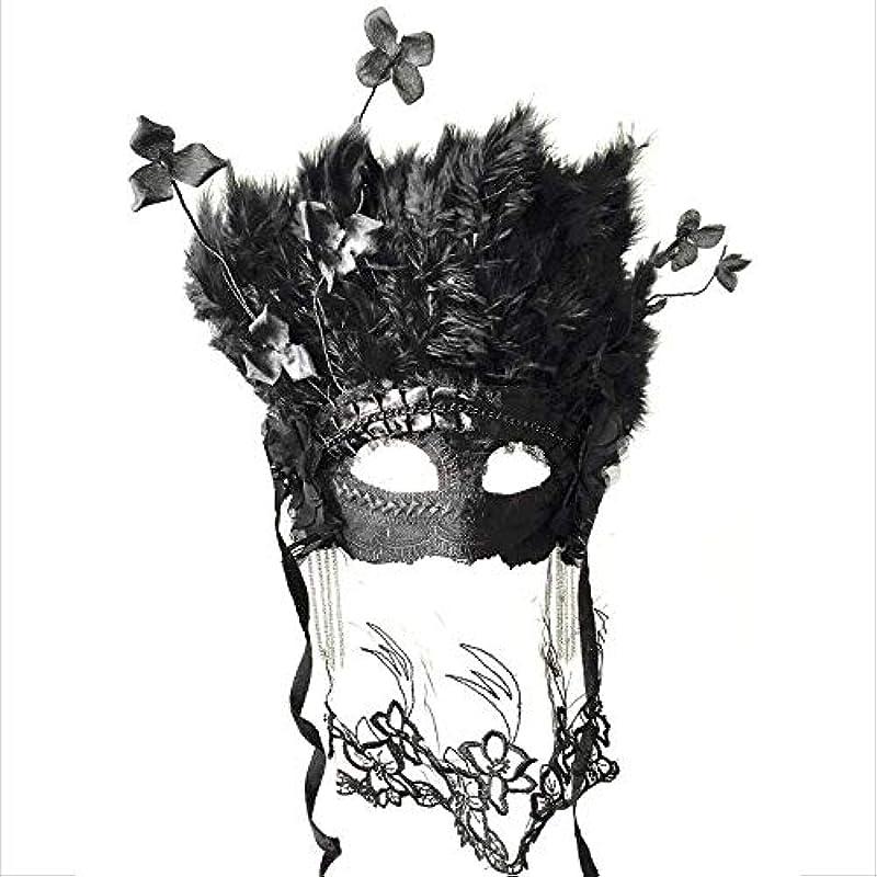 プライバシー備品東部Nanle ハロウィンクリスマスベールドライフラワーフェザータッセルマスク仮装マスクレディミスプリンセス美容祭パーティーデコレーションマスク