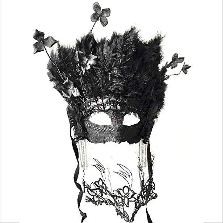 これら控えめな知覚的Nanle ハロウィンクリスマスベールドライフラワーフェザータッセルマスク仮装マスクレディミスプリンセス美容祭パーティーデコレーションマスク