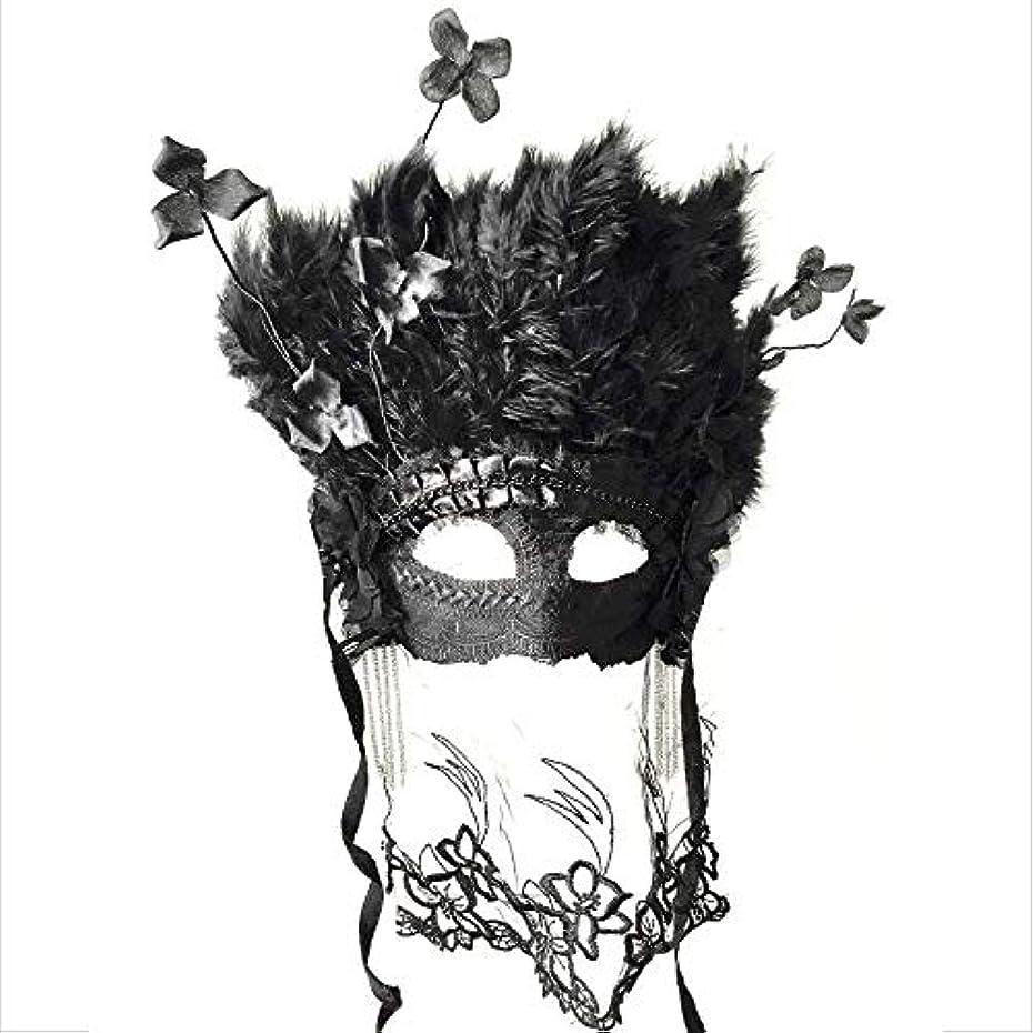 打ち負かすパネル受け入れNanle ハロウィンクリスマスベールドライフラワーフェザータッセルマスク仮装マスクレディミスプリンセス美容祭パーティーデコレーションマスク