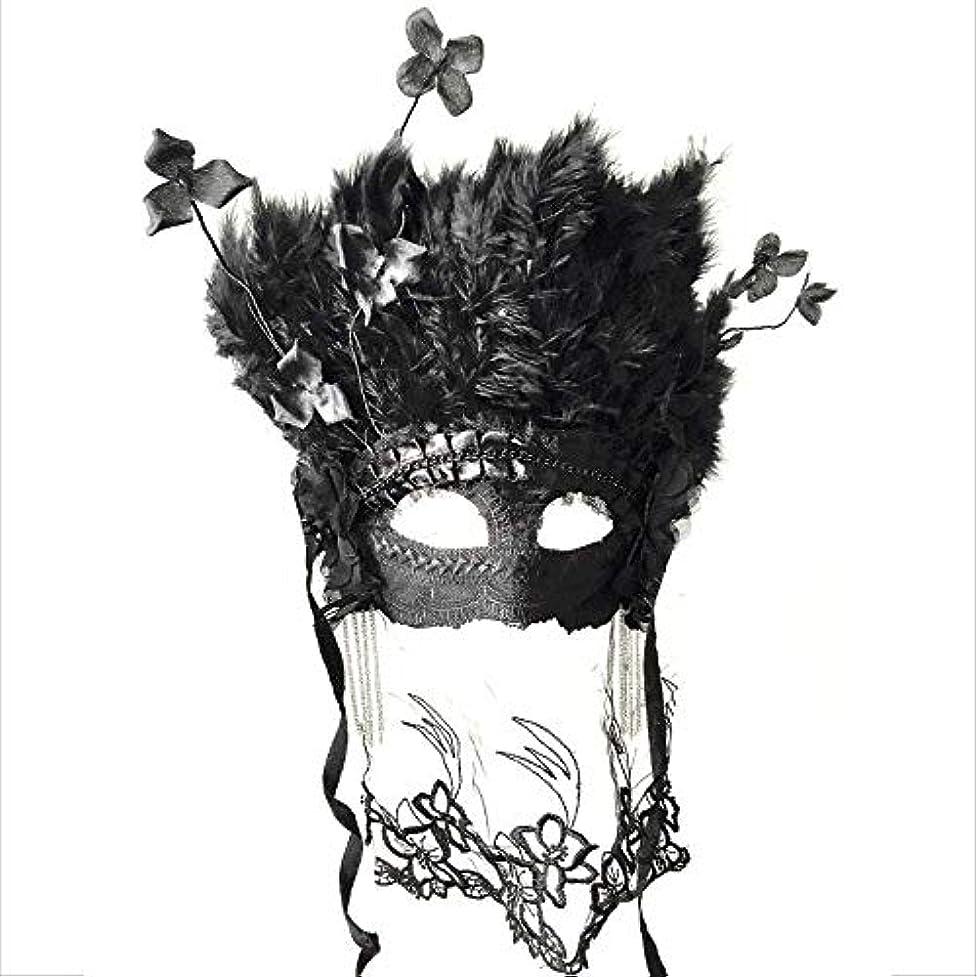 同志配分マガジンNanle ハロウィンクリスマスベールドライフラワーフェザータッセルマスク仮装マスクレディミスプリンセス美容祭パーティーデコレーションマスク