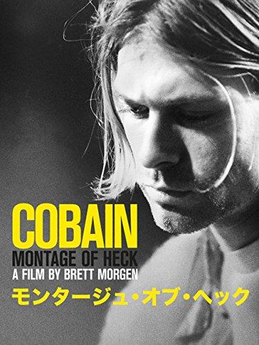 Cobain モンタージュ・オブ・ヘック (字幕版)
