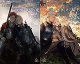 【Amazon.co.jp 限定】奇跡の泉 金・銀セット(ペーパー・イラストカード付) (CROSS NOVELS)