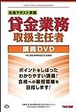 合格テキスト準拠 貸金業務取扱主任者講義DVD (<DVD>)