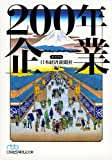 200年企業 (日経ビジネス人文庫 ブルー に 1-36)