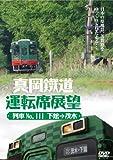 真岡鐵道運転席展望 [DVD]の画像